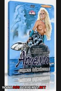 Ариелла — морская девственница (Русалка) | Ariella die versaute Meerjungfrau (Die Meerjungfrau)