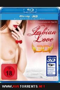 Лесбийская Любовь Часть 1 в 3Д | Lesbian Love Part 1 3D