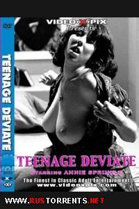 Подростковые сексуальные извращения | Teenage Deviate