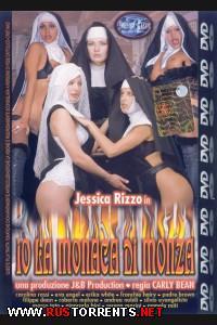Монахиня из Монцы | La Monaca di Monza