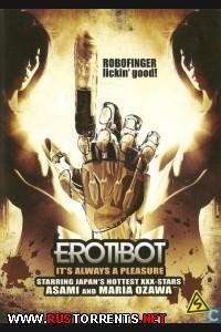 Эробот | DVDRip | Erotibot