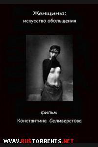 Женщины: искусство обольщения | DVDRip |