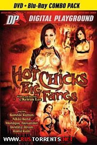 Большие Зубки Горячих Цыпочек | Hot Chicks Big Fangs