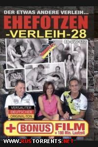 ������� �� ������ #28 | Ehefotzen Verleih #28