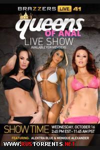 �������� ����� / Brazzers Live 41: Queens Of Anal (Madison Ivy, Monique Alexander, Alektra Blue)  