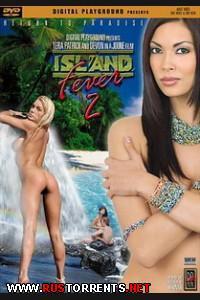Постер:Остров удовольствий 2