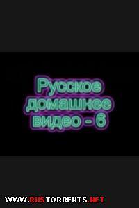 Русское домашнее видео - 6. Общение и любовь |