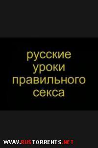 Русские уроки правильного секса |