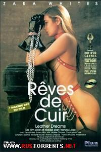 Кожаные мечты | Reves De Cuir / Leather Dreams