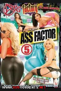 Жопный фактор 5 | Ass Factor 5