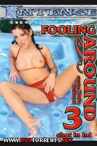 Одураченные #3 | Fooling Around #3