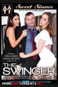 Свингеры 4 | The Swinger 4