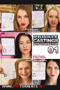 ����� ��������� 01 / Private Castings - New Generation 01 |