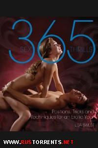365 сексуальных возбуждений | 365 Sex Thrills