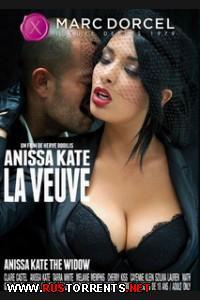 Анисса Кейт Вдова | Anissa Kate La Veuve