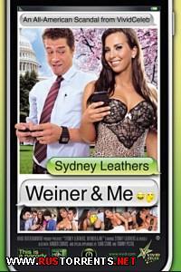 Сиднейские Письма: Вайнер и Я | Sydney Leathers: Weiner and Me