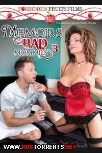 Мемуары плохих мамашек 3 | Memoirs of Bad Mommies 3