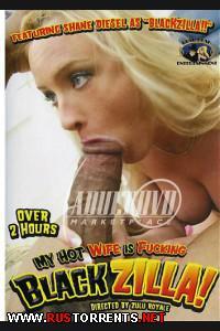 Постер:My Hot Wife Is Fucking Blackzilla! / Мою сексуальную жёнушку трахает Блэкзилла!