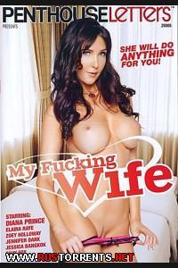 Моя Жена, Б..дь | My Fucking Wife