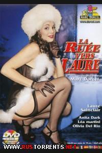 Лорины университеты | La Ruee Vers Laure