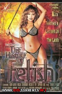 История Фетиша | The History Of Fetish