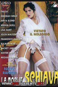 Постер:Рабская жена