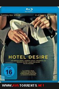 Отель Желание | Hotel Desire