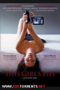 ������� ����� ������� | This Girl's Life