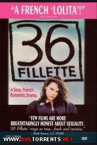 36 Fillette | 36-й для девочек