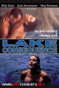 ����� ����� | Lake Consequence