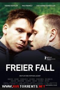 Свободное падение | Freier fall