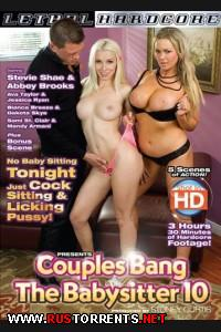 ���� ������� ������� 10 | Couples Bang the Babysitter 10