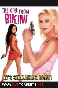 ������� ������ | The Girl from B.I.K.I.N.I.