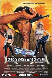 �������� �� ������� | Hard Ticket to Hawaii