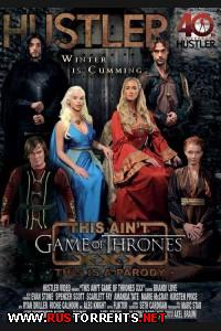Игры Пристолов ХХХ Пародия | This Ain't Game Of Thrones: This Is A Parody