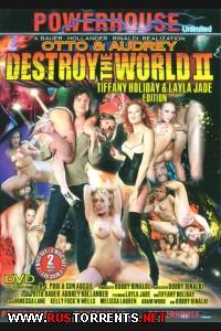 Отто и Одри разрушают мир #2 | Otto And Audrey Destroy The World #2