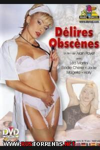 Без права на ошибку | Delires obscenes