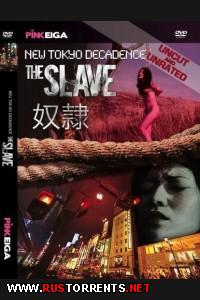 ����� ��������� ��������: ������ | New Tokyo Decadence: The Slave