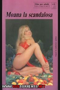 ����������� �����   Moana La Scandalosa