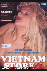 ����������� ������� 1 | Vietnam Store: parte prima