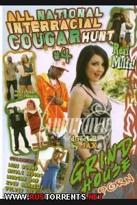 ������������ ���������� ����� �� ���� #4 | All National Interracial Cougar Hunt #4