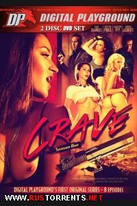 Страстное Желание | Crave