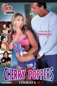 �������� ������ | Cherry Poppers