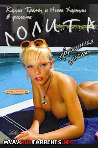 Постер:Лолита - Извращённая Юность