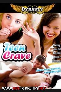 ������������ ����� | Teen Crave