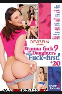 Хочешь Трахнуть Мою Дочку? Сначала Трахни Меня 20 | Wanna Fuck My Daughter Gotta Fuck Me First 20