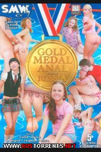 ������� ������ �� ����� �� ������ | Gold Medal Anal From Russia