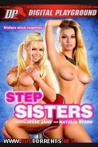 Сводные Сестрички   Step Sisters