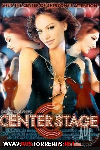 Главная сцена | Center Stage