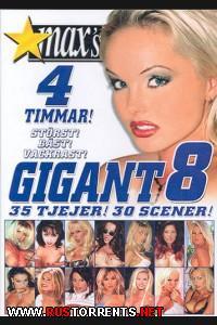 Гигант 8 | Gigant 8